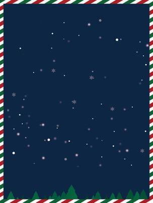 クリスマスイブミニマルスターポイントブルーの背景 単純な スターポイント 青い背景 クリスマスの背景 クリスマスイブの背景 クリスマスの背景 クリスマスイブ サンタクロース 休日の背景 バックグラウンド 背景素材 広告の背景 クリスマスイブミニマルスターポイントブルーの背景 単純な スターポイント 背景画像