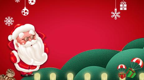 聖誕元旦雙節狂歡季背景素材, 雪花, 聖誕背景, 聖誕老人 背景圖片
