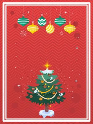 크리스마스 빨간 트리 장식 배경 , 크리스마스, 빨간색, 크리스마스 트리 배경 이미지