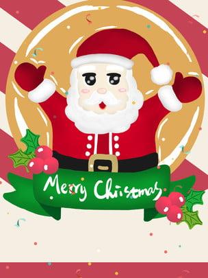Christmas santa claus background , Christmas, Merry Christmas, Christmas Decoration Background image