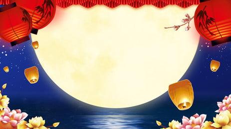 Фестиваль классической середины осени окрашенный дизайн, классическая, Ручная роспись фона, Окрашенный фон Фоновый рисунок