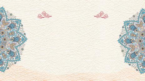 古典的なパターンの広告の背景 背景デザイン 美しい背景 中華風 クリエイティブな背景 バックグラウンド 古典的な風の背景 塗られた背景 背景デザイン 美しい背景 中華風 背景画像