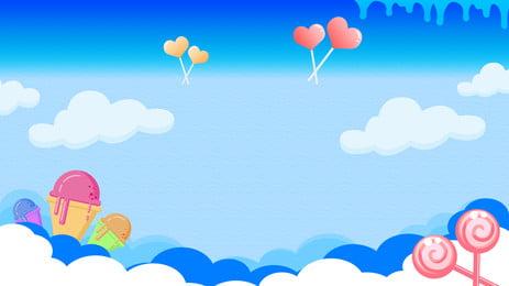 क्लाउड आइसक्रीम विज्ञापन पृष्ठभूमि सामग्री, विज्ञापन की पृष्ठभूमि, नीली पृष्ठभूमि, गुब्बारा पृष्ठभूमि छवि