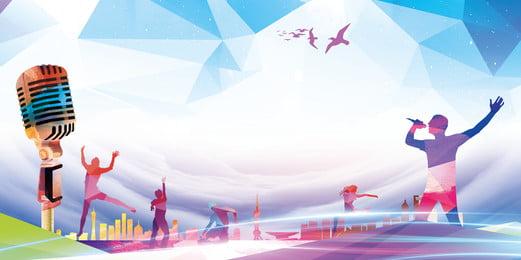 conception graphique du programme de chant campus couleur atmosphère, Couleur, Atmosphère, Fond De Campus Image d'arrière-plan