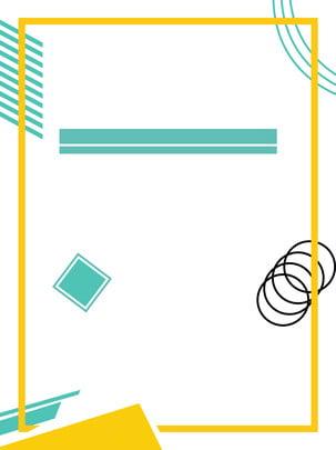 Fundo de textura fronteira criativa cor Cor Criativo Textura Imagem Do Plano De Fundo