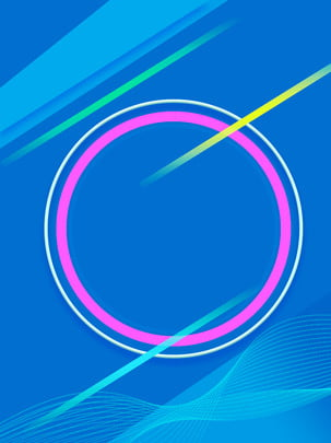 color technology creative ring background , Color, Technology, Science Fiction Background image