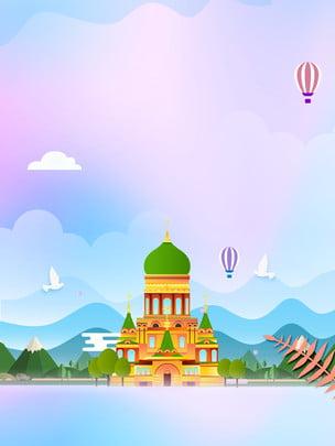 रंगीन महल यात्रा पृष्ठभूमि डिजाइन , रंगीन बादल, गर्म हवा का गुब्बारा, कैसल पृष्ठभूमि छवि