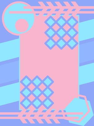 補色波普風格幾何背景 波普 幾何 粉藍背景圖庫