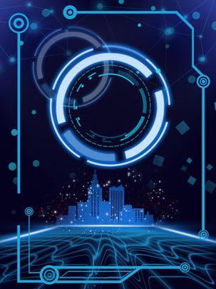 시원한 스마트 기술 도시 배경 , 차가운, 기술, 지능형 배경 이미지