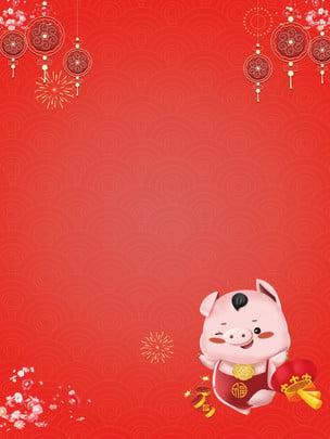 Thiết kế nền năm mới màu đỏ san hô 2019 của lợn Nút Thắt Trung Hình Nền