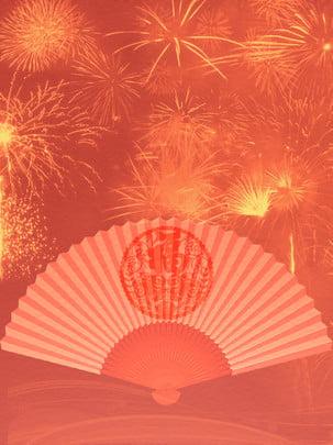 珊瑚紅元旦喜慶煙花背景 珊瑚紅 新年 元旦背景圖庫