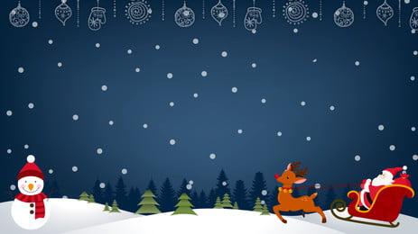 क्रिएटिव कार्टून क्रिसमस बर्फीली आकाश पृष्ठभूमि डिजाइन, क्रिएटिव, कार्टून पृष्ठभूमि, हाथ से चित्रित पृष्ठभूमि पृष्ठभूमि छवि