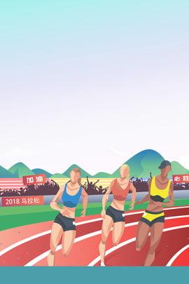 Creative city marathon advertising background design , Creative, Whole City, Marathon Background image