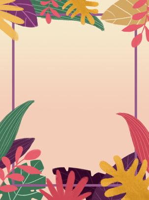 크리 에이 티브 색 식물 분말 자주색 국경 배경 , 식물, 크리에이티브, 핑크색 배경 이미지