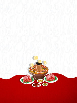 creative delicious hot pot gourmet background design , Hot Pot, Mutton Hot Pot, Delicious Hot Pot Background image