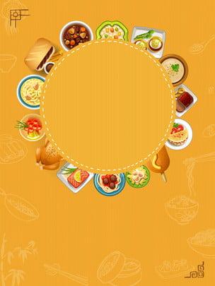 material de fundo promoção festival comida criativa , Festival De Comida, Várias Cozinhas, Macarrão Imagem de fundo