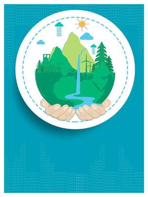 創意綠色節約用水環保背景設計 環保 太陽 節約用水背景圖庫