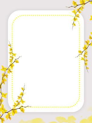 創意文藝邊框花卉背景 , 文藝背景, 邊框背景, 橘黃背景 背景圖片