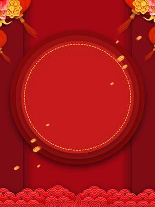 Sáng tạo năm mới giấy đỏ lễ hội cắt gió Sáng Tạo Năm Hình Nền