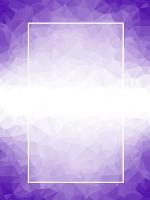 クリエイティブパープル低ポリ背景 , クリエイティブ, 単純な, 紫色 背景画像