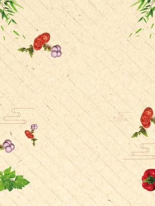 sáng tạo trái cây và cà chua nguyên liệu nền rau , Lá Xanh, Lá, Retro Ảnh nền