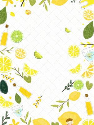 可愛檸檬廣告背景 , 廣告背景, 清新, 手繪 背景圖片