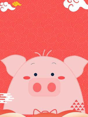 Porco de rosa bonito 2019 ano novo design de plano de fundo Xiangyun Fundo de porco Fundo Novo Do Primavera Imagem Do Plano De Fundo