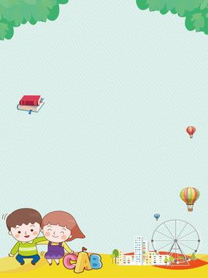 प्यारा छात्र विज्ञापन पृष्ठभूमि खेल रहा है , विज्ञापन की पृष्ठभूमि, बच्चा, हाथ खींचा हुआ पृष्ठभूमि छवि
