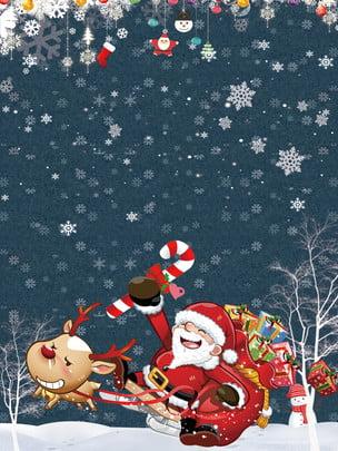 गहरे नीले कार्टून सांता क्लॉस क्रिसमस ईव पृष्ठभूमि सामग्री , गहरे नीले रंग की पृष्ठभूमि, हिमपात का एक खंड, कार्टून पृष्ठभूमि छवि