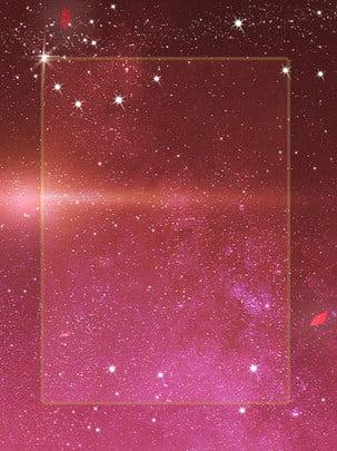 暗い赤色の星空のシリーズは簡単で唯美の星河の夢まぼろしのオリジナルの背景を約束します , オリジナルの背景, 唯美風, ビジネス背景 背景画像