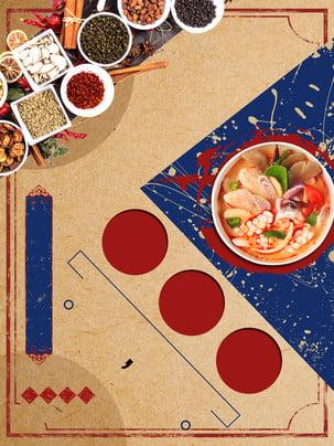 स्वादिष्ट माला तांग विज्ञापन पृष्ठभूमि , विज्ञापन की पृष्ठभूमि, भोजन, डुबकी पृष्ठभूमि छवि