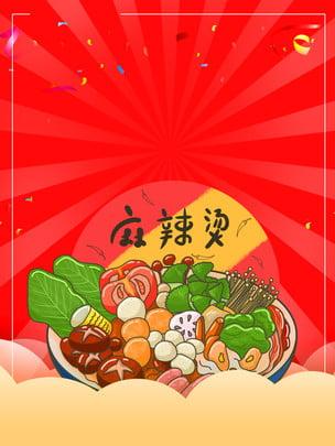 स्वादिष्ट माला तांग पृष्ठभूमि सामग्री , भोजन, स्वादिष्ट, माला तांग पृष्ठभूमि पृष्ठभूमि छवि