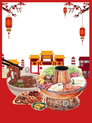 delicious spicy hot pot background material , Lantern, Hot Pot Background, Spicy Hot Pot Background image