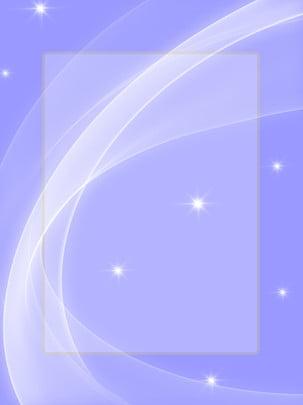 Công nghệ ruy băng màu tím thanh lịch ánh sao nền kinh doanh đơn giản và đẹp Thanh Lịch Màu Hình Nền