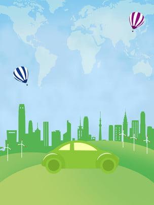 Tiết kiệm năng lượng và giảm phát thải nền tảng công cộng phúc lợi môi trường carbon thấp Lá Xanh Văn Hình Nền