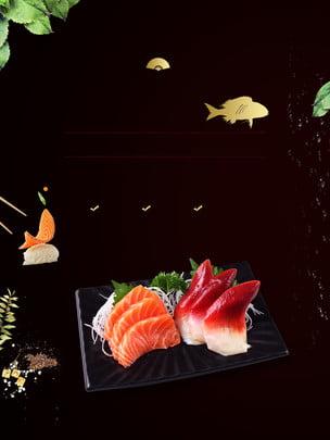 Requintada cozinha japonesa publicidade de fundo Fundo de publicidade Peixinho folha De Fundo árvore Imagem Do Plano De Fundo