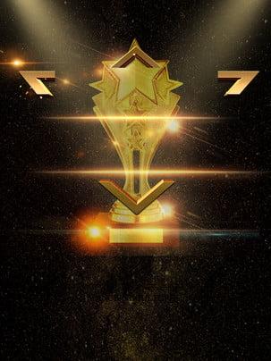 貴氣金色獎杯廣告背景 , 廣告背景, 獎杯, 光點 背景圖片