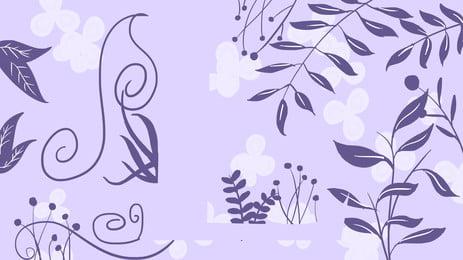 ファンタジー美しい紫色の植物広告の背景 広告の背景 植物 紫色 単純な 美しい 紫色の背景 花 フラワーガーデン ファンタジー美しい紫色の植物広告の背景 広告の背景 植物 背景画像