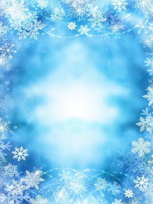 夢幻藍色漸變雪花背景 , 夢幻背景, 雪花背景, 藍色漸變 背景圖片
