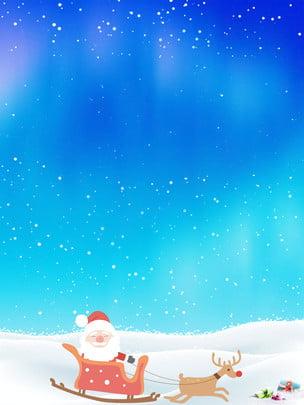 fantasy christmas snow horse car thiết kế nền , Đẹp, Màu Xanh, Tuyết Ảnh nền