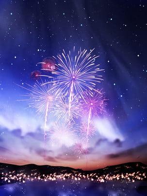 Фэнтези ночное небо романтический красивый фон фейерверк , Красивый фейерверк, Фэнтези ночное небо, Звездный фон Фоновый рисунок