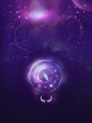 ファンタジーパープル星座広告の背景 , 広告の背景, 星, 星空 背景画像