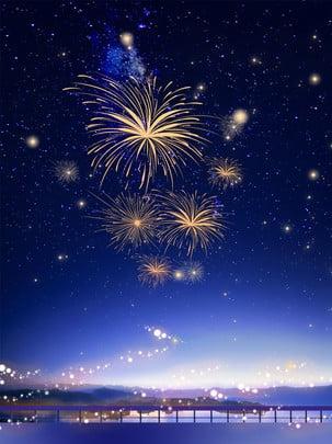 ファンタジーロマンチックな星空の花火の背景 , ロマンチックな花火, 星空の背景, 夢の光スポット 背景画像