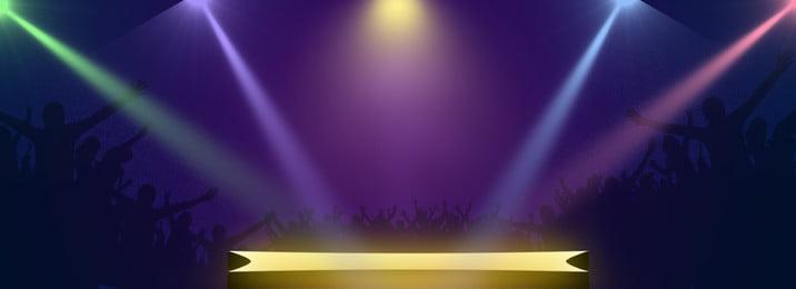 夢幻舞台狂歡banner背景, 夢幻舞台, 狂歡, 派對 背景圖片