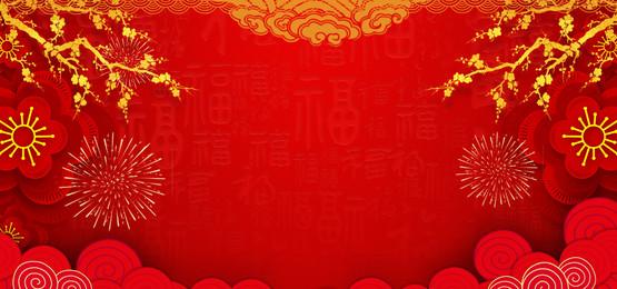 सुअर पृष्ठभूमि डिजाइन का उत्सव 2019 वर्ष, पटाखे, फूल की शाखा, लाल पृष्ठभूमि पृष्ठभूमि छवि