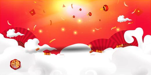 lễ hội quảng cáo quạt đám mây tốt lành, Nền Quảng Cáo, Phong Cách Trung Quốc, Lễ Hội Ảnh nền