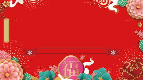 喜慶盛開鮮花廣告背景, 廣告背景, 紅色背景, 喜慶 背景圖片