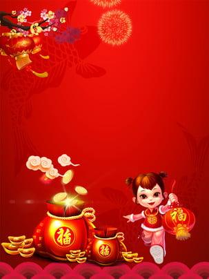 การออกแบบฉากหลังของ fuwa new year สไตล์จีน พื้นหลังสีแดง งานรื่นเริง สไตล์จีน รูปภาพพื้นหลัง
