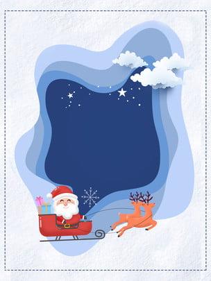 お祝いクリスマスデコレーション背景素材 ブルー ロマンチックな 星 背景画像