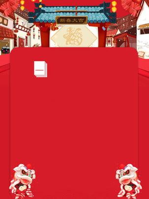 quảng cáo múa lân lễ hội , Nền Quảng Cáo, Múa Lân, Lễ Hội Ảnh nền